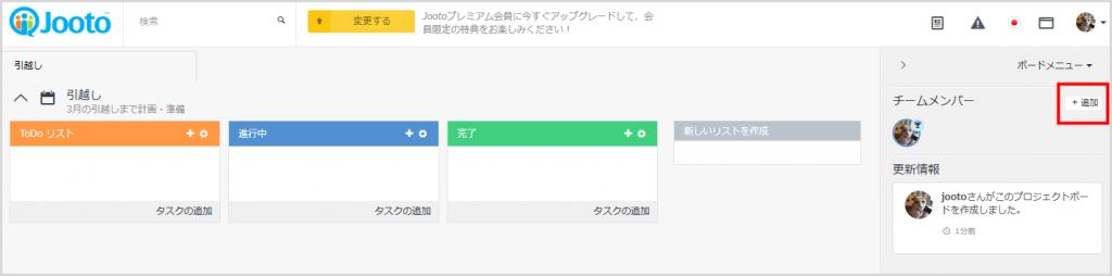add-member1