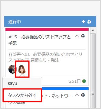 task-member3