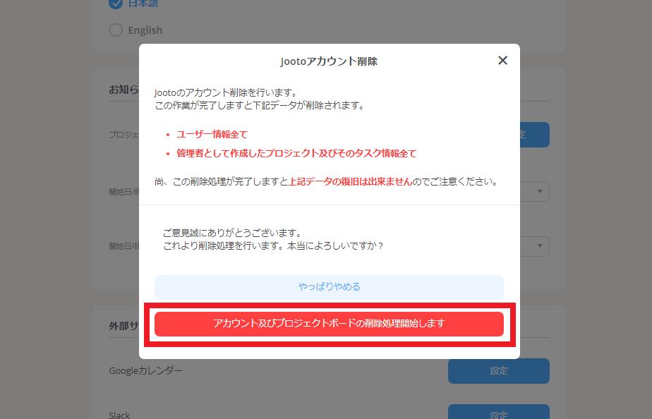アカウント削除方法 - タスク・プロジェクト管理ツールJooto (ジョートー)