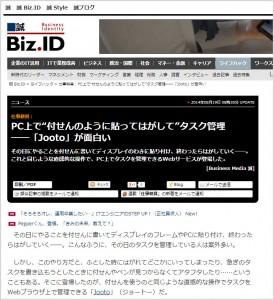 Biz_media