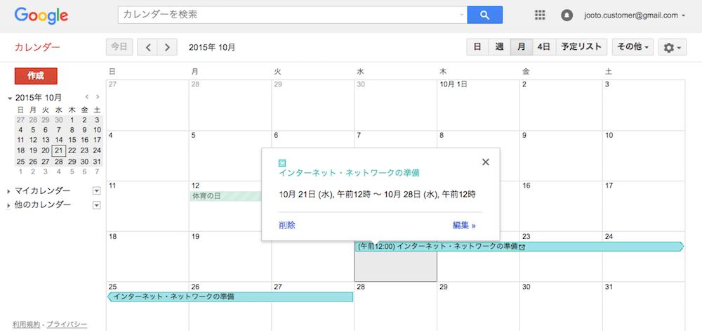 task-google-export4