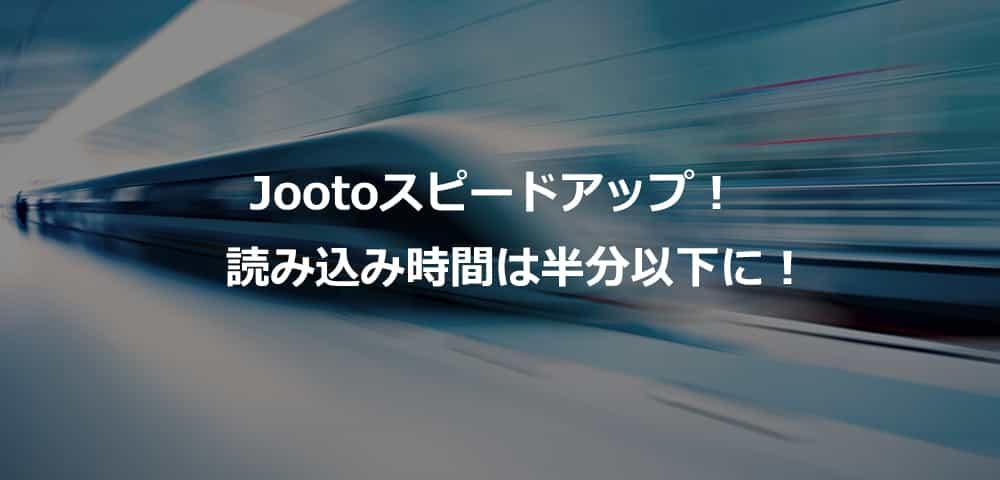 Jootoスピードアップ