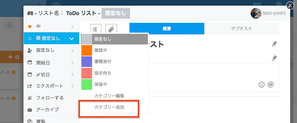 task-category6