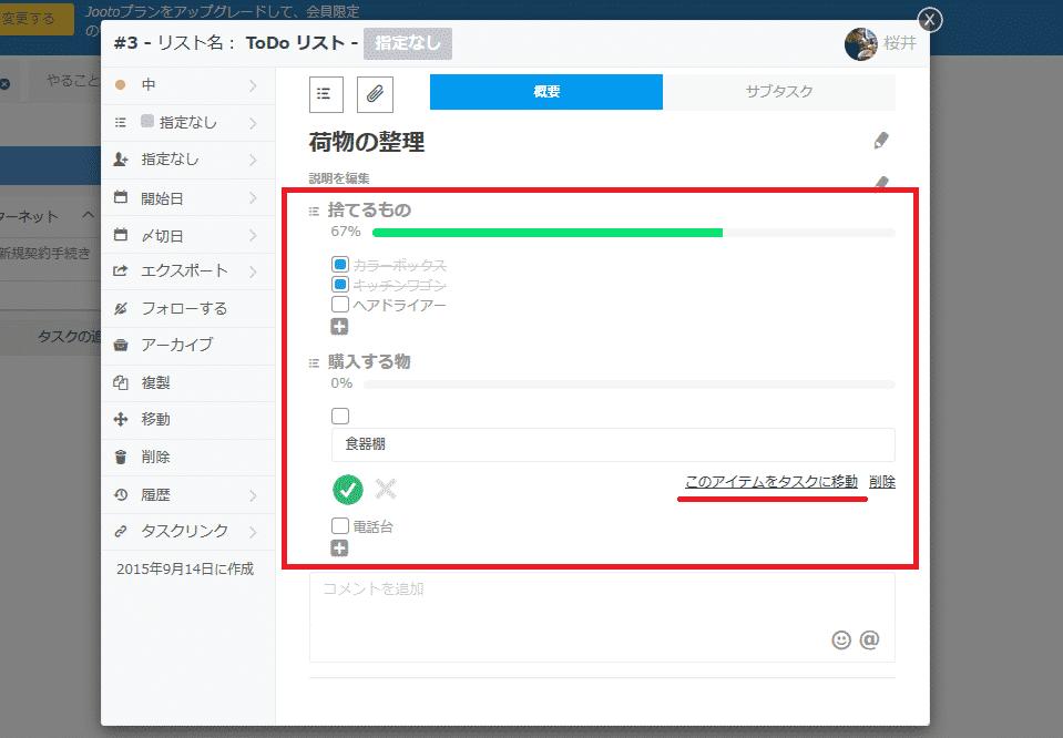 check-sub-1