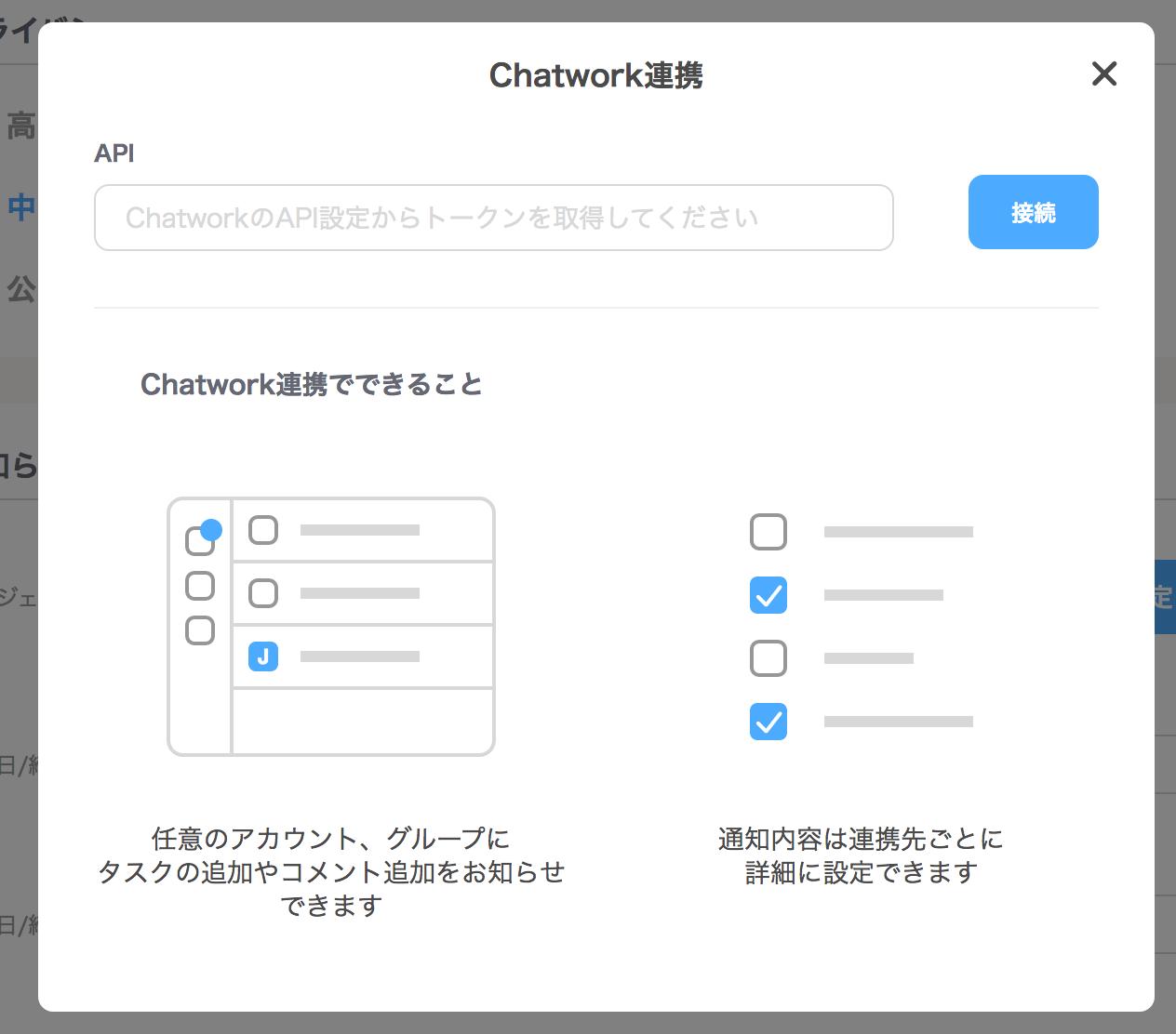 jooto&chatwork2