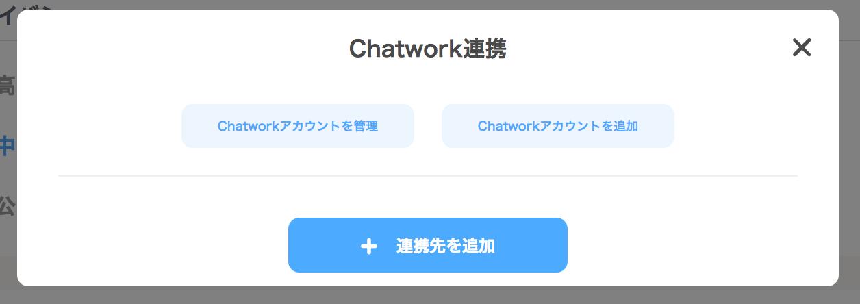 jooto&chatwork3