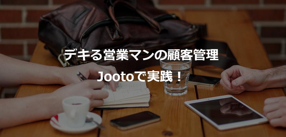 出来る営業マンのJooto活用事例