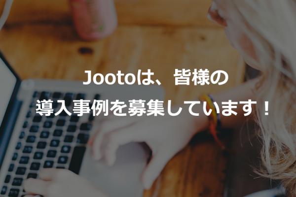 Jootoは導入事例を募集中