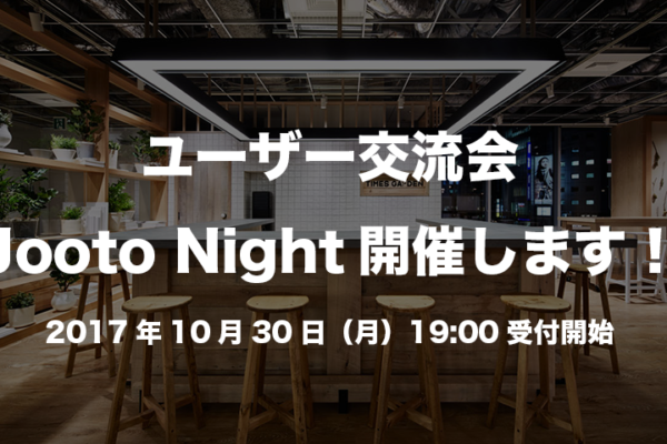 Jooto Night Vol.1告知