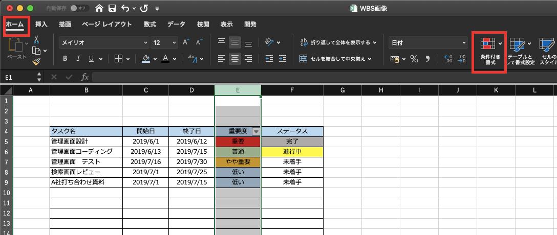 エクセル プロジェクト 管理 無料の Excel